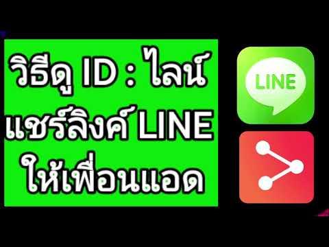 วิธีดู ID LINE และแชร์ link LINE ให้เพื่อน / สนุกกับมือถือ