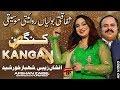 Kangan - Afshan Zaibe Song   Latest Punjabi Song 2019   Thar Production