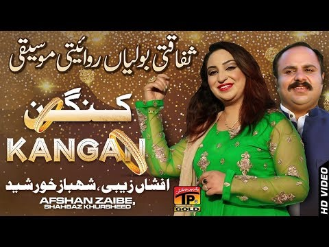 Kangan - Afshan Zaibe Song | Latest Punjabi Song 2019 | Thar Production