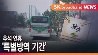 추석 기차표 절반으로…추석 연휴 '특별방역 기간…