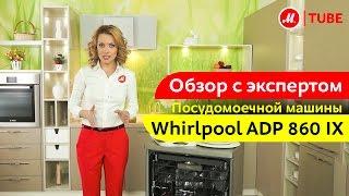 Видеообзор посудомоечной машины Whirlpool ADP 860 IX с экспертом М.Видео(Посудомоечная машина Whirpool станет выгодным вложением в семейный комфорт. Подробнее на http://www.mvideo.ru/product-list?Ntt=..., 2014-12-11T15:15:13.000Z)