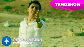 Рустам Азими - Когазу калам / Rustam Azimi - Qoghazu Qalam (2015)