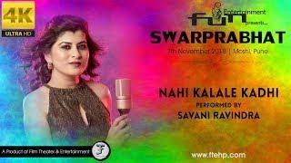 Nahi Kalale Kadhi   Savani Ravindra   SwarPrabhat