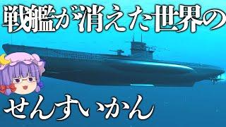 【WoWS】潜水艦U-69で出撃したら戦艦がいなかった件+潜水艦で環境はどう変わるのか ゆっくりの海戦67 【ゆっくり実況】