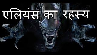 Do aliens really Exist ? (IN HINDI)  क्या ब्रह्मांड में एलियंस है??