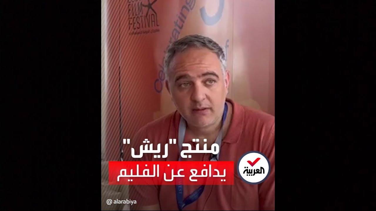 منتج فيلم -ريش- يرد في تصريح لـ-العربية- على الانتقادات  - نشر قبل 8 ساعة