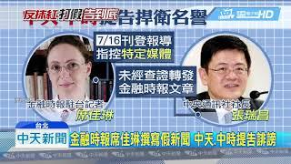 20190719中天新聞 「抹紅假新聞」絕不姑息 中天、中時按鈴提告!