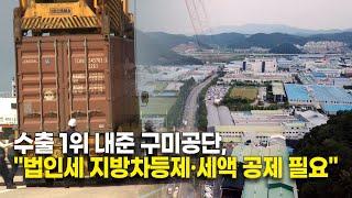 """수출 1위 내준 구미공단, """"법인세 지방차등제…"""