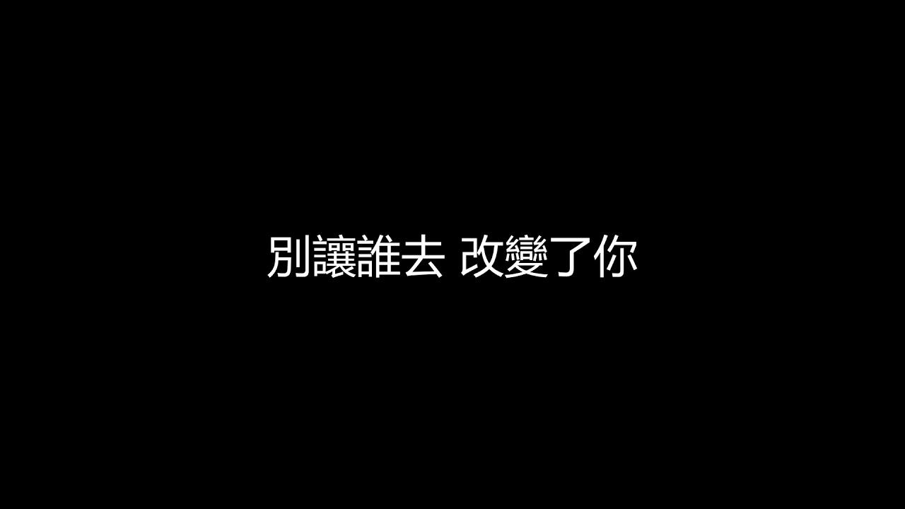 蔡依林 玫瑰少年 動態歌詞 動態歌詞 - YouTube