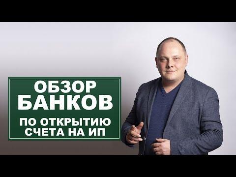Где выгодно открыть счет ИП? Обзор 14 банков Казахстана