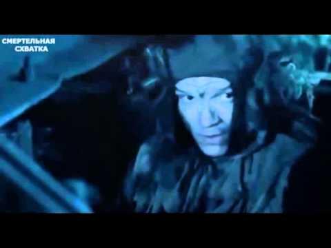 Русские Фильмы!!! СМЕРТЕЛЬНАЯ СХВАТКА 2015, Военный, Боевик, Русский Военный Фильм