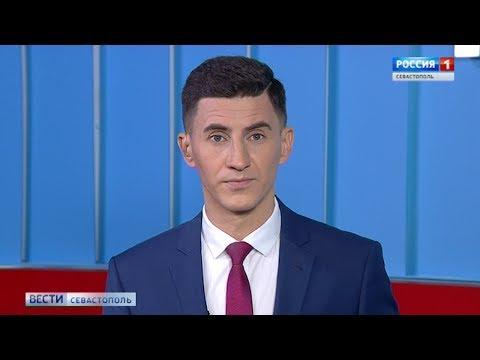 Вести Севастополь 4.12.2019.