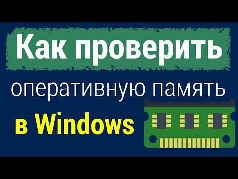 Как проверить оперативную память на работоспособность windows 10