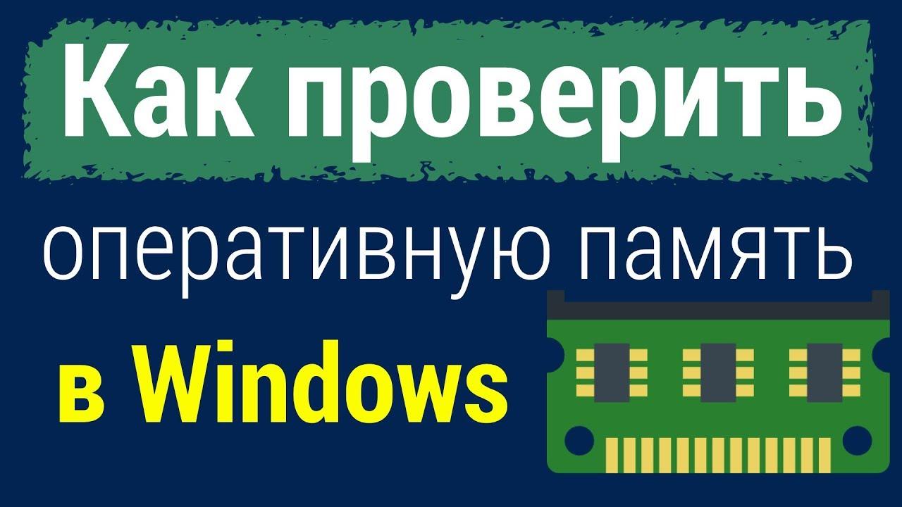 Какую Выбрать Оперативную Память для Пк. Как Проверить в Windows