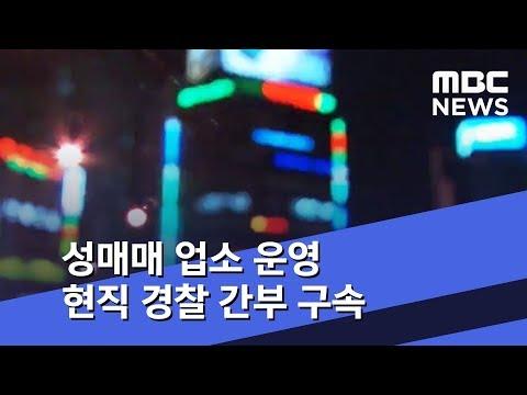 성매매 업소 운영 현직 경찰 간부 구속 (2019.03.03/뉴스투데이/MBC)