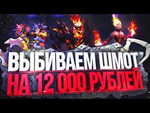 видео: Открываем Кейсы НА 12000 РУБЛЕЙ - ОКУПИТСЯ?!