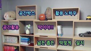 공간박스 활용.  공간박스로 책장 만들기.  공간 활용…