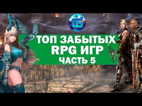 Топ Старых но Крутых RPG игр | Забытые RPG для слабых PC | Часть 5