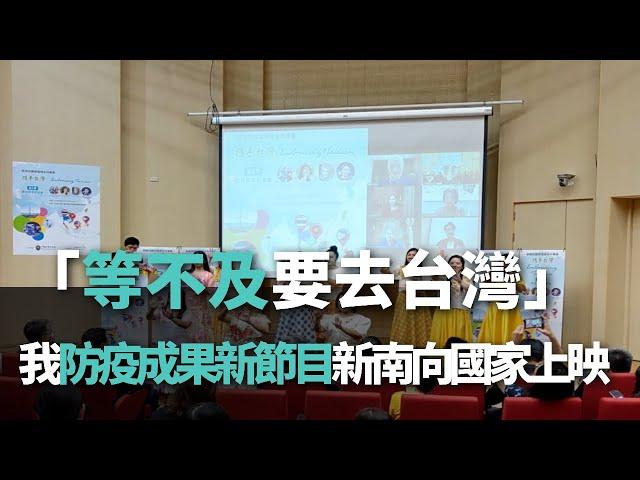 台湾、映像で「新南向対象国」に防疫成果紹介