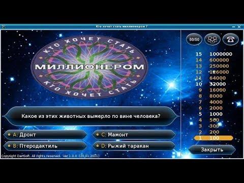 кто хочет стать миллионером игра онлайн на деньги