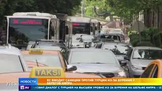 Турция оказалась в санкционных тисках Евросоюза