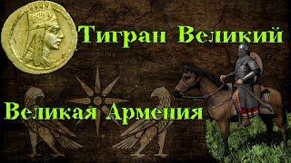 Расцвет Великой Армении. Тигран Великий