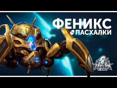 видео: Пасхалки heroes of the storm - Феникс | Русская озвучка