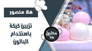 تزيين كيكة باستخدام البالون - هلا منصور