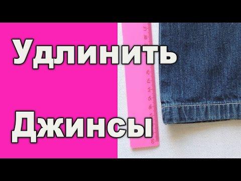 видео: Как удлинить джинсы и убрать клеш