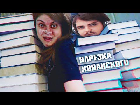 Хованский о Мэддисоне и русской литературе