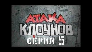 АТАКА КЛОУНОВ - серия 5
