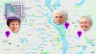 Куда каждое утро едут бабушки?! — Эксперимент