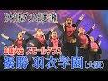 日本高校ダンス部選手権全国大会 スモールクラスで羽衣学園(大阪)が初優勝