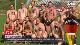 У Німеччині провели перший у світі міжнародний матч з футболу голяка