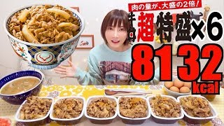【MUKBANG】 [Yoshinoya] Twice The Amount Of Meat!! Ultra-High Beef Bowl x6 Servings [8132kcal][CC]