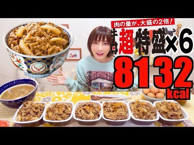 【大食い】[吉野家]肉の量が大盛りの2倍!超特盛が爆誕!!!×6人前[8132kcal]【木下ゆうか】
