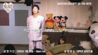 """대학로 연극 """"시크릿""""-영화 쌍화점 …"""