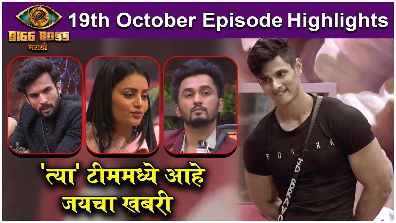 Bigg Boss Marathi S3 18th Oct Episode Update   Jay Dudhane Made A Shocking Statment   Colors Marathi