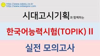 TOPIK(한국어능력시험) 2 실전 모의고사 / 4회 / TOPIK II Listening