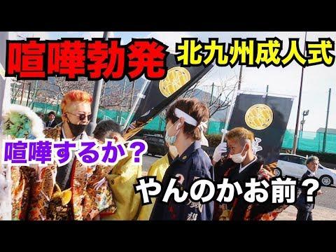 【喧嘩売る】特攻服を着て日本一荒れる北九州の成人式に喧嘩売りに行ったらエラい事になった...