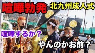 【喧嘩売る】特攻服を着て日本一荒れる北九州の成人式に喧嘩売りに行ったらエラい事になった... thumbnail