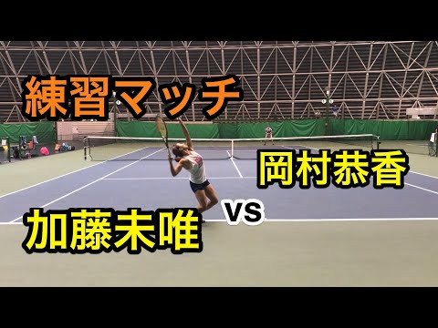 【みんラボ】加藤未唯vs岡村恭香 練習マッチ