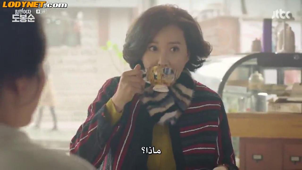 مسلسل المرأة القوية دو بونغ سون الحلقة الخامسة strong woman do bong soon