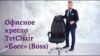 Обзор офисного кресла TetChair «Босс» (Boss) (0+)