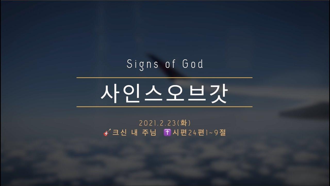 ♬.크신 내 주님 by 서울화요모임 예수전도단 + 시편 24편1~10절