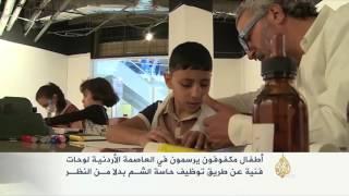 أطفال أردنيون مكفوفون يرسمون بحاسة الشم