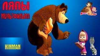 СУМАСШЕДШИЕ ЛЯПЫ ''Маша и Медведь''