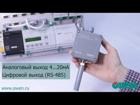 Подключение и настройка датчика влажности и температуры ПВТ100 к ПР200 по RS-485