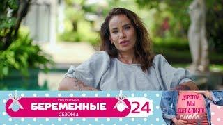 Беременные | Сезон 3 | Серия 24