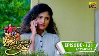 Sihina Genena Kumariye | Episode 121 | 2021-03-21 Thumbnail
